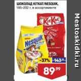 Скидка: Шоколад Kit Kat/Neaquik