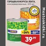 Магазин:Лента,Скидка:Горошек/кукуруза Лента