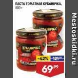 Скидка: Паста томатная Кубаночка