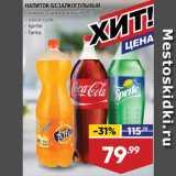 Скидка: Напиток Coca-Cola/Sprite/Fanta