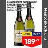Магазин:Лента,Скидка:Шампанское Российское