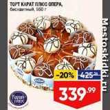 Скидка: Торт Опера