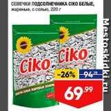 Семечки Ciko, Вес: 220 г
