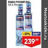 ВОДКА Русский лед, Объем: 0.5 л