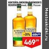 Магазин:Лента,Скидка:Коктейль висковый Rowson`s Reserve