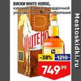 ВИСКИ White Horse, Объем: 0.7 л