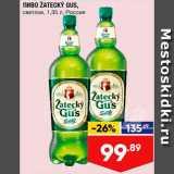Скидка: Пиво Zatecky Gus