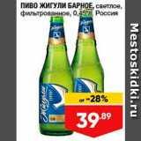 Пиво Жигули, Объем: 0.45 л