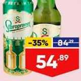 Пиво Staropramen, Количество: 1 шт