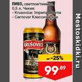 Пиво Krusovice/Cernovar, Объем: 0.5 л