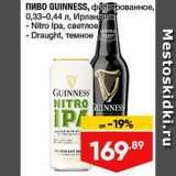 Пиво Guinness, Количество: 1 шт