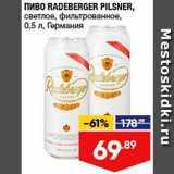 Пиво Radeberger Pilsner, Объем: 0.5 л