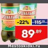Пиво Арсенальное, Объем: 1.35 л