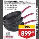 Лента Акции - Сковорода Rondell