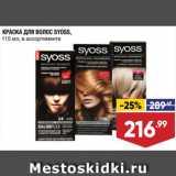 Скидка: Краска для волос Syoss