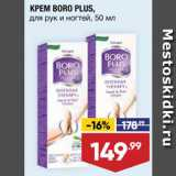 Лента Акции - Крем для рук Boro Plus