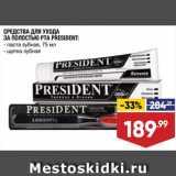 Лента Акции - Зубная паста/щетка President
