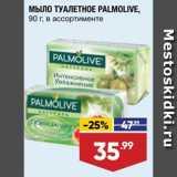 Лента Акции - Мыло Palmolive