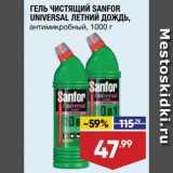Лента Акции - Гель антимикробный Sanfor