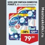 Скидка: Блок для унитаза Domestos