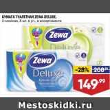 Скидка: Туалетная бумага Zewa