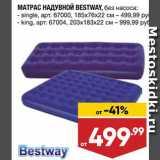 Скидка: Матрас надувной Bestway