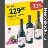 Скидка: Вино Шато Тамань