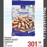 Метро Акции - Печенье Cantuccini