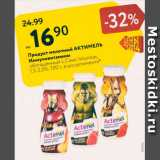 Скидка: Продукт молочный Актимель Иммуновитамины 1,5-2,5%