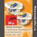 Виктория Акции - Десерт творожный Милград
