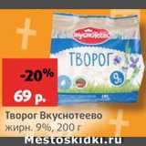 Виктория Акции - Творог Вкуснотеево