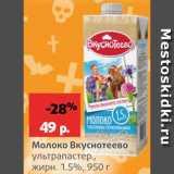Виктория Акции - Молоко Вкуснотеево