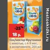Виктория Акции - Сок/нектар Фрутоняня