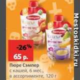 Виктория Акции - Пюре Сэмпер