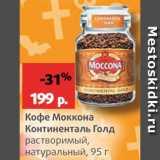 Кофе Моккона, Вес: 95 г