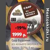 Сыр Будонни, Вес: 1 кг