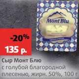 Сыр Монт Блю, Вес: 100 г