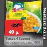 Тыква 4 Сезона, Вес: 400 г