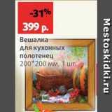 Вешалка для кухонных полотенец, Количество: 1 шт