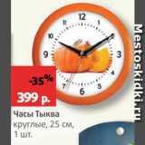 Часы Тыква, Количество: 1 шт