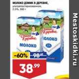 Лента супермаркет Акции - МОЛОКО ДОМИК В ДЕРЕВНЕ, ультрапастеризованное, 2,5%