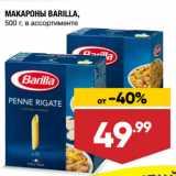 Лента супермаркет Акции - МАКАРОНЫ BARILLA