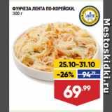 Лента супермаркет Акции - ФУНЧЕЗА ЛЕНТА ПО-КОРЕЙСКИ
