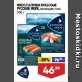 Магазин:Лента супермаркет,Скидка:МЯСО/ПАЛОЧКИ КРАБОВЫЕ РУССКОЕ МОРЕ, охлажденные