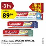 Скидка: Зубные пасты Colgate Total 12