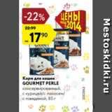 Скидка: Корм для кошек Gourmet Perle