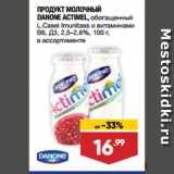 Скидка: ПРОДУКТ МОЛОЧНЫЙ DANONE ACTIMEL, обогащенный L.Casei Imunitass и витаминами В6, Д3, 2,5–2,6%