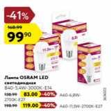 Скидка: Лампа Osram Led светодиодная В40-5,4W-3000K-E14