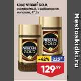 Скидка: КОФЕ NESCAFE GOLD, растворимый, с добавлением молотого