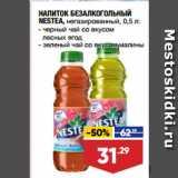 Магазин:Лента супермаркет,Скидка:НАПИТОК БЕЗАЛКОГОЛЬНЫЙ NESTEA, негазированный,  черный чай со вкусом лесных ягод/ зеленый чай со вкусом малины